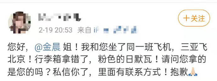 网友喊话金晨是不是拿错行李箱 工作室回应:已换回