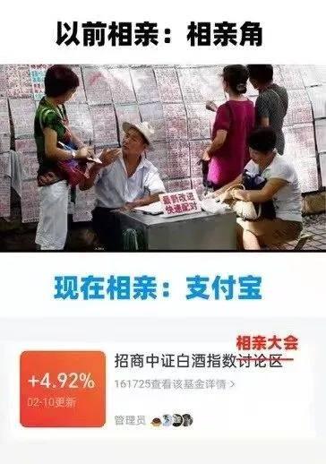支付宝基金论坛成为春节最大的相亲现场!