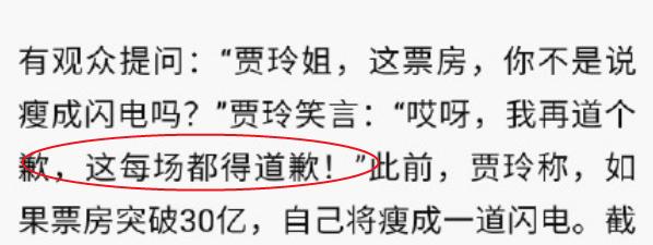 贾玲为瘦成闪电道歉,昔日豪言成李焕英宣传手段,以后还有人信吗  第2张