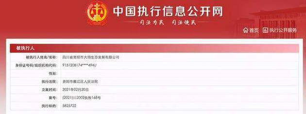 周震南父亲关联公司新增一条被执行人信息 金额超过582万元