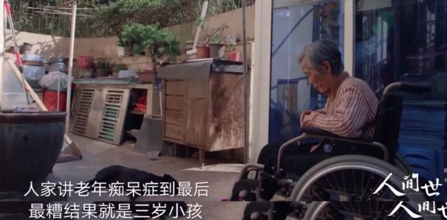 9.4分的良心国综提醒我们:老人若出现4种迹象,别掉以轻心