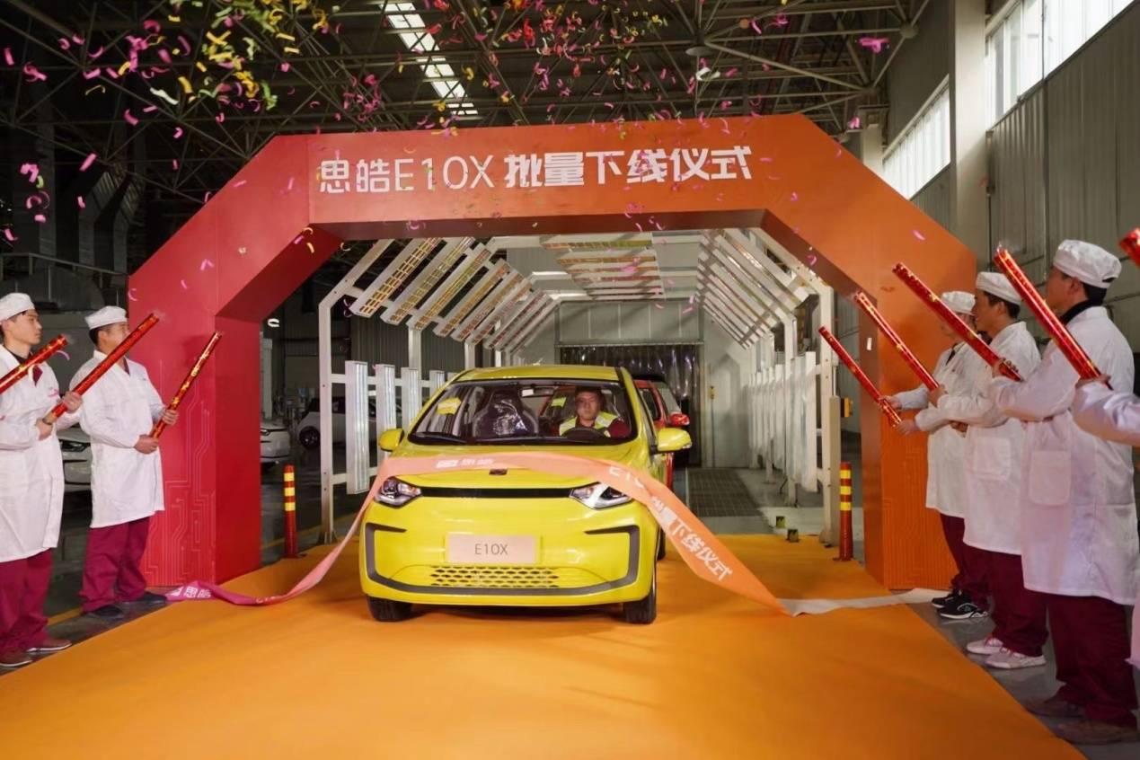 """被大众""""赋权""""的思豪E10X下线改名江淮新能源?"""