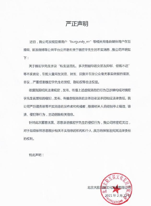 《青3》魏宏宇方辟谣私生活传闻 保留追究法律责任权利