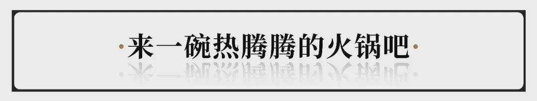 牛肉火锅潮汕第一?公安人不服!