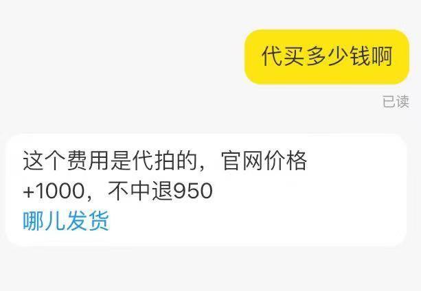 华为Mate X2抢购热:代抢要价一千,有黄牛预计开售至少加价一万