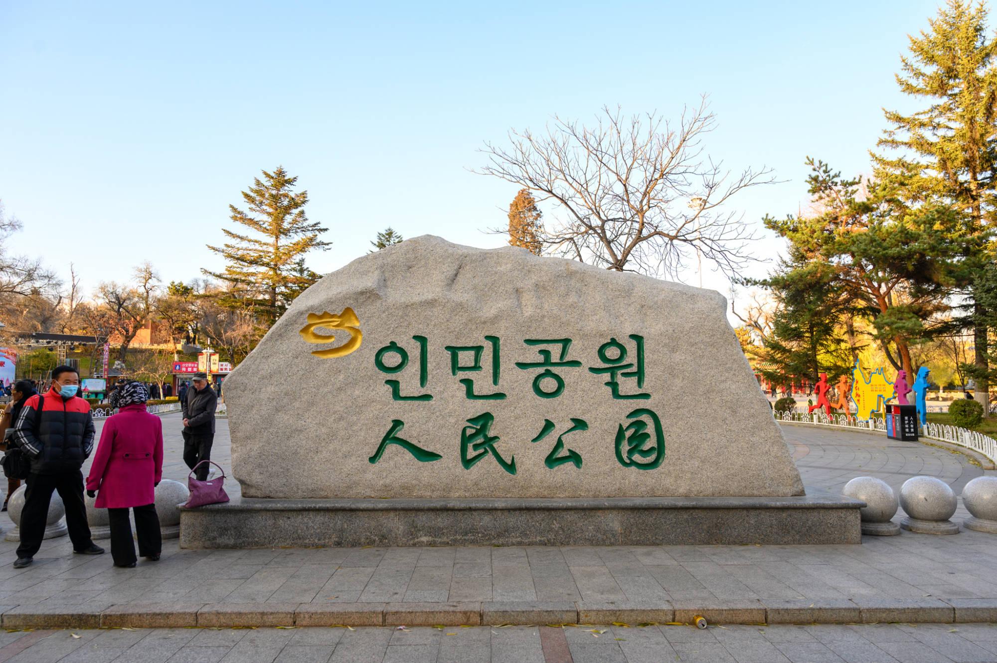 原创             吉林延吉有一座百年公园,是当地最受欢迎的公园,门票免费