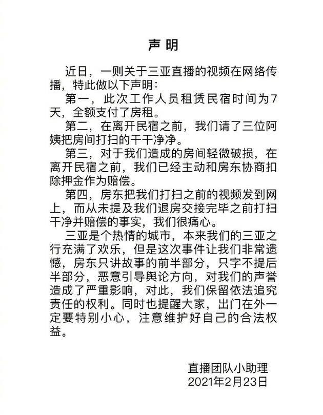李湘回应租房争议 称离开前已打扫并且赔偿押金