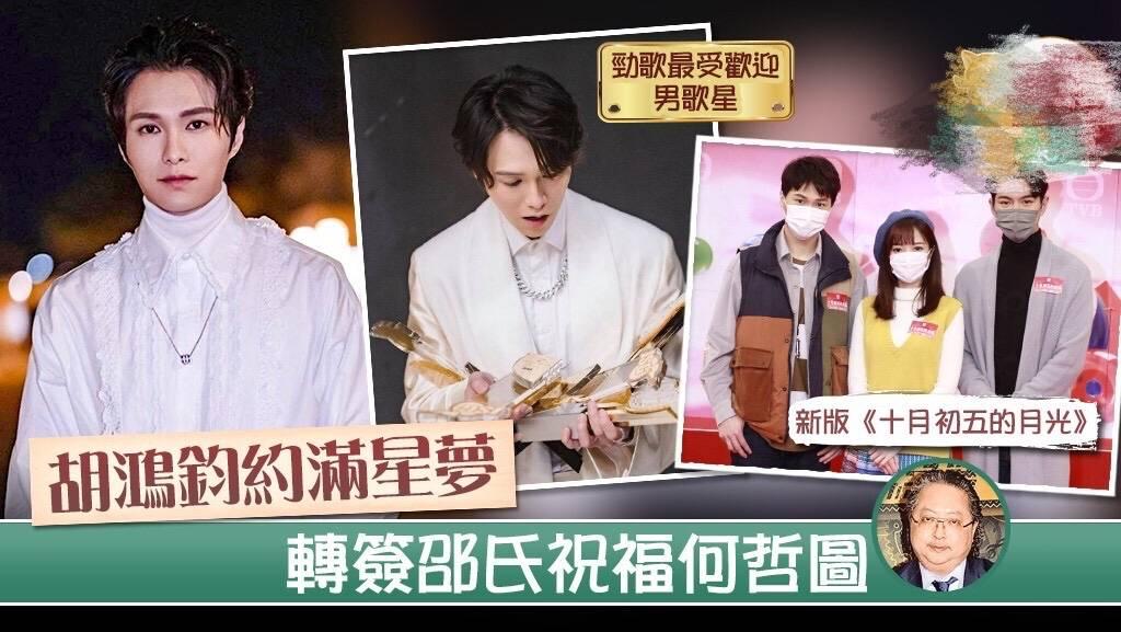 离巢大台!30岁TVB力捧小生胡鸿钧签约邵氏,称与前老板仍有合作机会  第2张