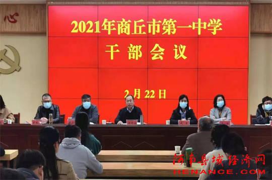商丘市第一中学召开2021年干部会议暨职业道德培训会