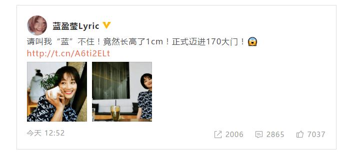 30岁蓝盈莹透露自己长高了1cm 网友:求长高秘诀