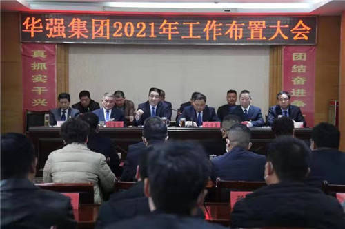 """原首征创新战""""牛年""""山东华强集团2021年工作部署会议宣布了多项创新举措"""