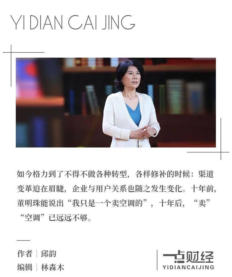 """[董明珠,还能""""卖""""""""空调""""吗]"""