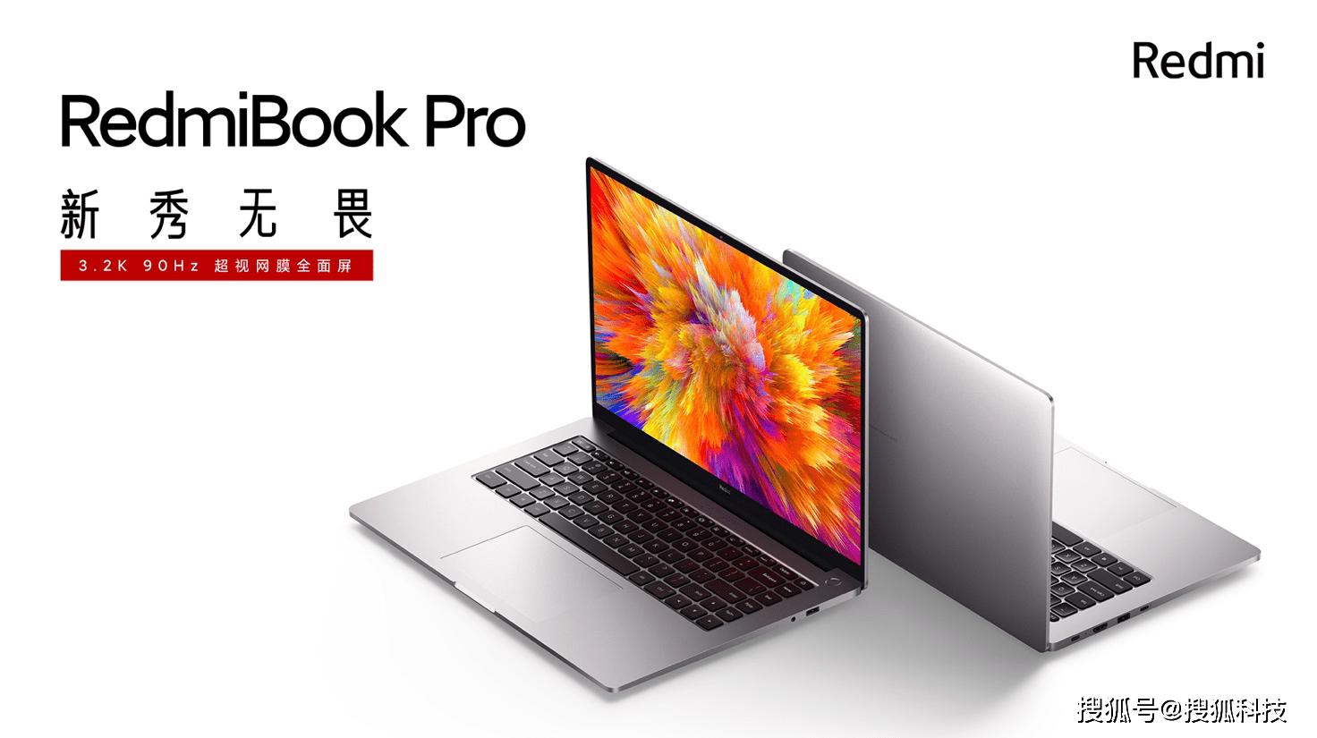 """RedmiBook首款""""Pro""""系列笔记本发布,起价4499元"""