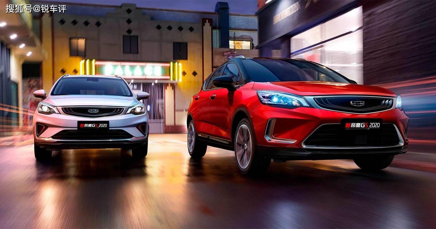 原创性强,作为跨界SUV,帝豪GS去年还是卖了9万辆
