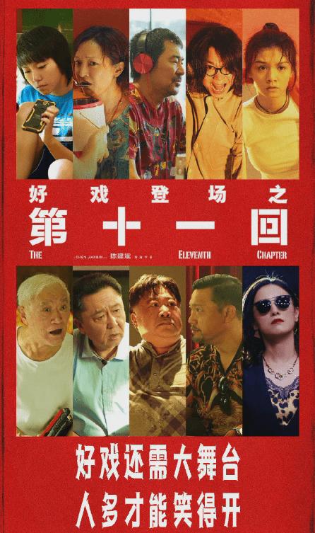 电影《第十一回》宣布改档至4月2日