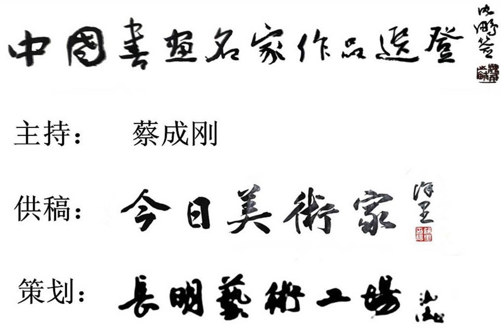 中國書畫名家—王平作品選登