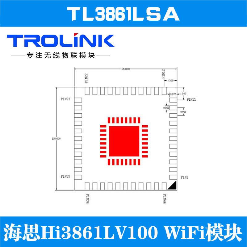 Hi3861LV100低功耗WiFi模块 适用智能家居电池类设备
