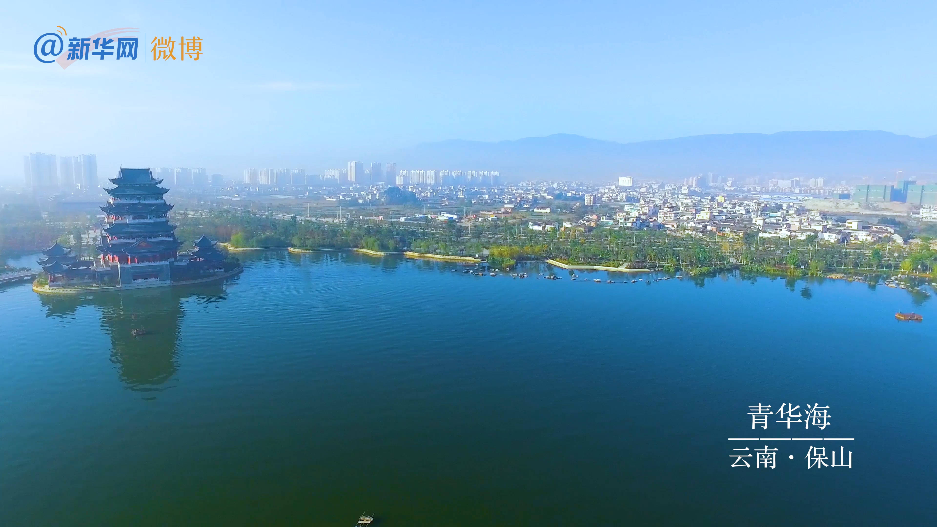 保山青华海:春天里的风景画