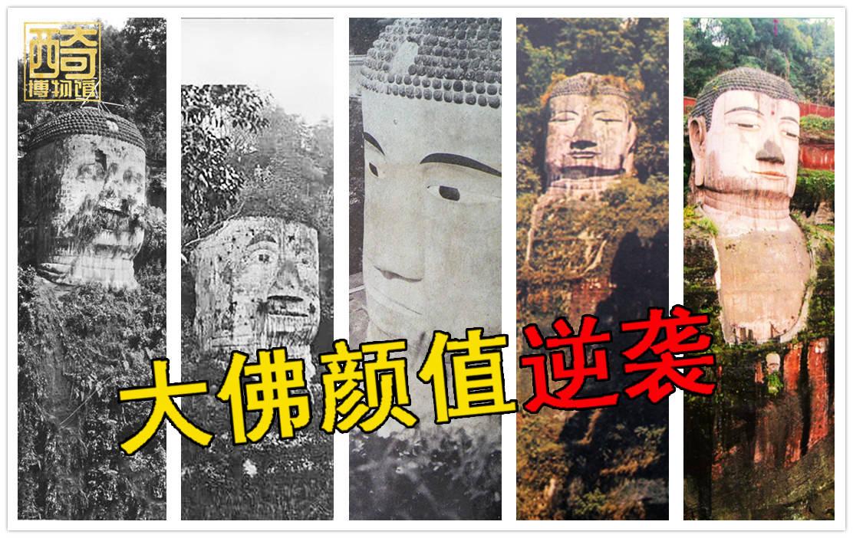 乐山大佛颜值进化之路:摘掉美瞳和假发,从流浪汉变白净佛祖