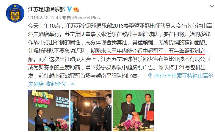 唏嘘!江苏苏宁当年曾学恒大,放豪言:三年问鼎中超+五年夺亚冠