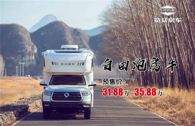 """长城汽车新款房车定名""""自由炮""""售价31.88万起"""