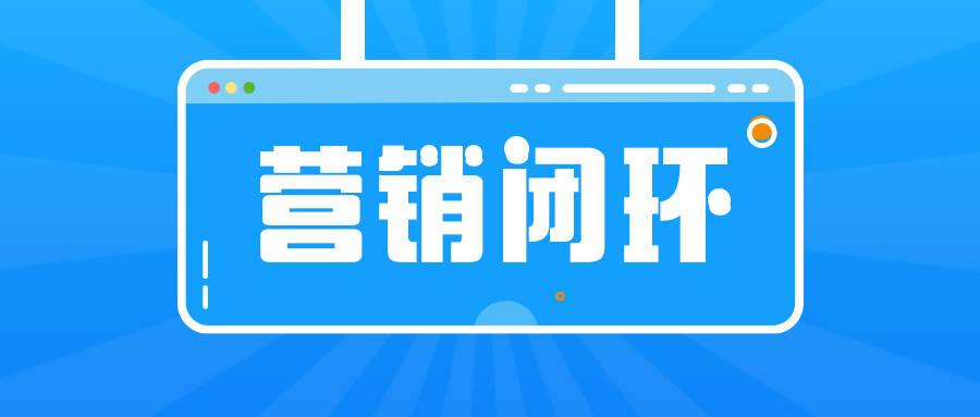 """微信微信官方账号""""五步链""""闭环微营销"""