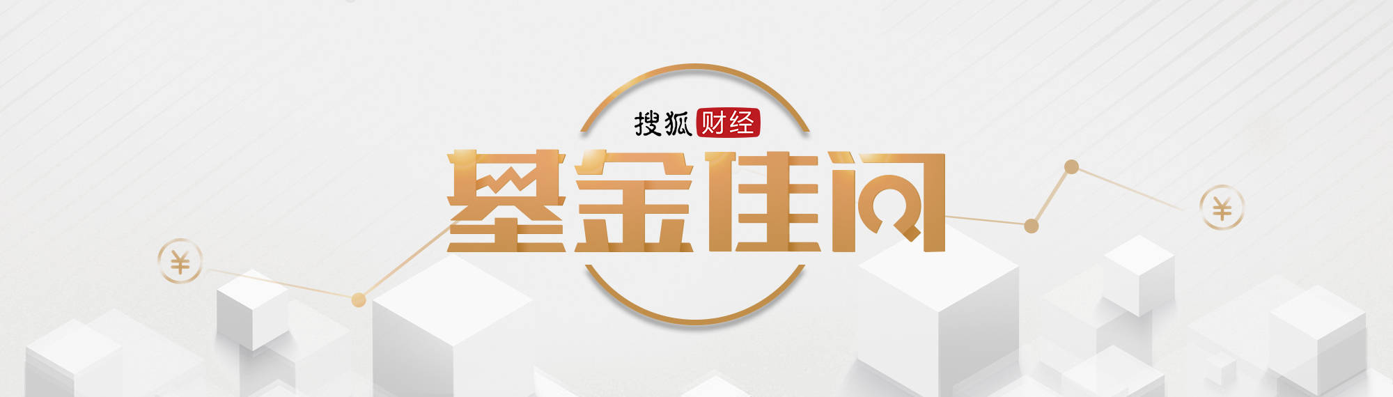 魏亮建新基金:MOM资产配置有望成为投资者的重要投资渠道|基金文佳34号