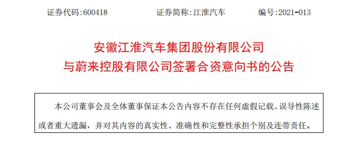 江淮和威来计划成立合资公司,出资比例为51:49