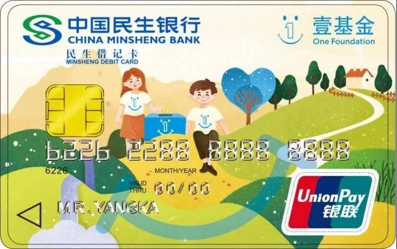 """同一个基金会和中国民生银行深圳分行推出""""同一个基金会爱心卡"""",让公益账户陪伴孩子成长"""