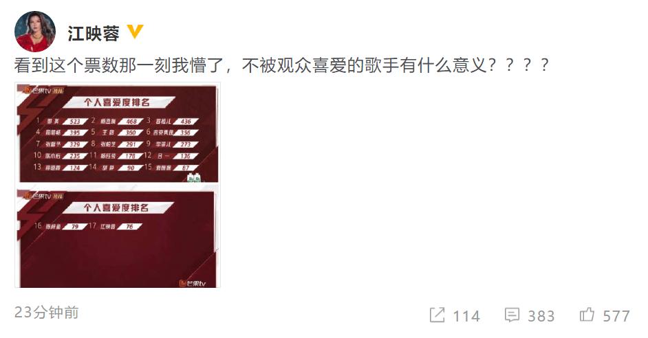 《姐姐2》三公舞台个人喜爱度排名垫底 江映蓉:看到票数我懵了
