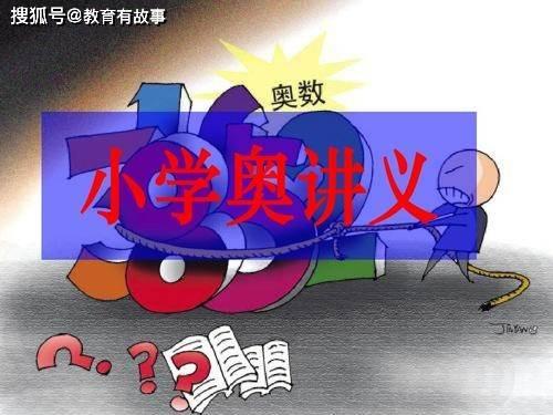 袁亚湘院士提倡:普通七胜娱乐孩子不要学奥数,网友纷