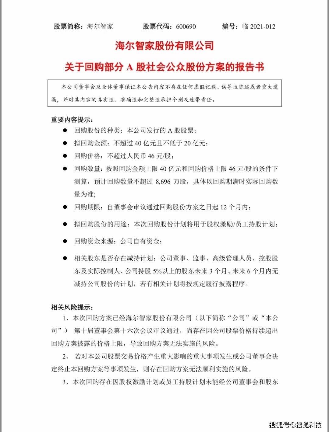 海尔志佳计划回购股份20亿至40亿元