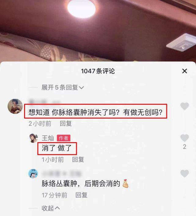 杜淳老婆王灿报平安 称胎儿囊肿已消失体重增到60公斤