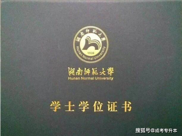 2020年下半年湖南师范大学成人学士学位证书领取时间和所在须知
