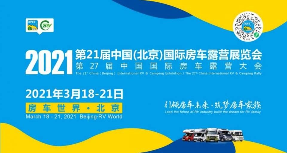 100多辆新车将在第21届中国(北京)国际房车露营展览会上亮相