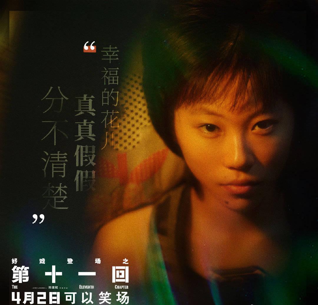 《第十一回》發布宣傳曲《多多》MV 作詞作曲傾情獻唱