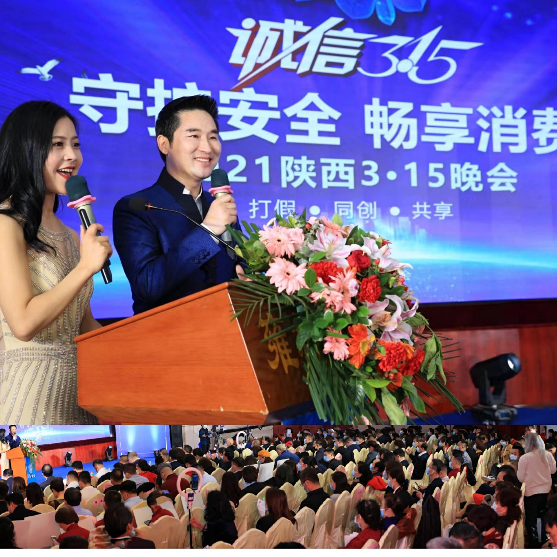 笑天歌主持2021陕西电视台315晚会