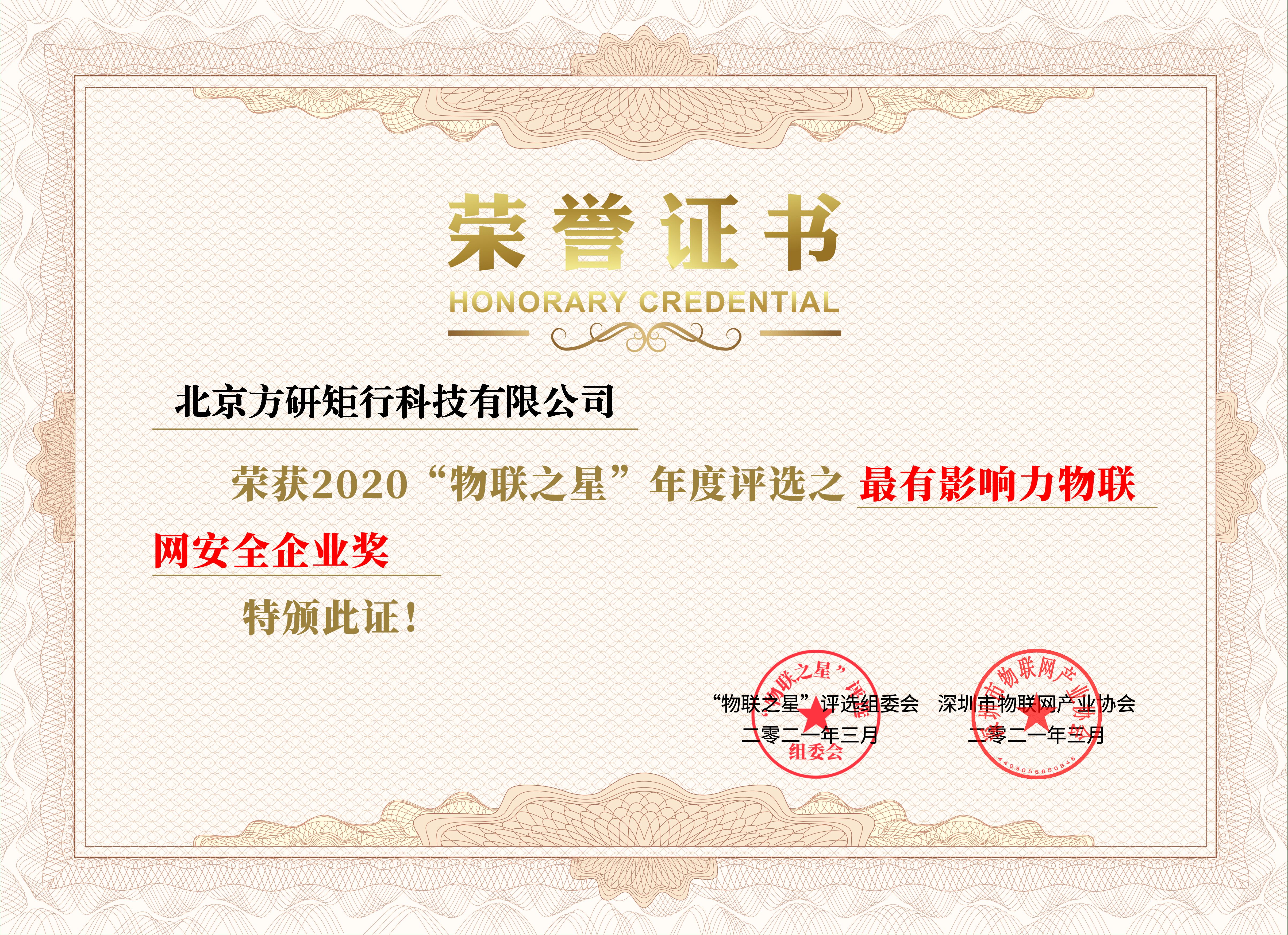 物联传媒承办的2020物联之星中国物联网行业年度评选获奖名单正式公布