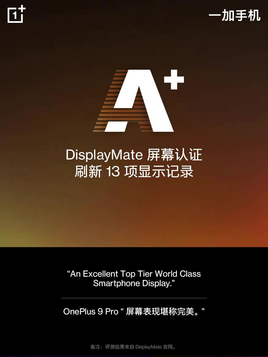 一加 9 Pro 获DisplayMateA+认证,提前带来下一代屏幕