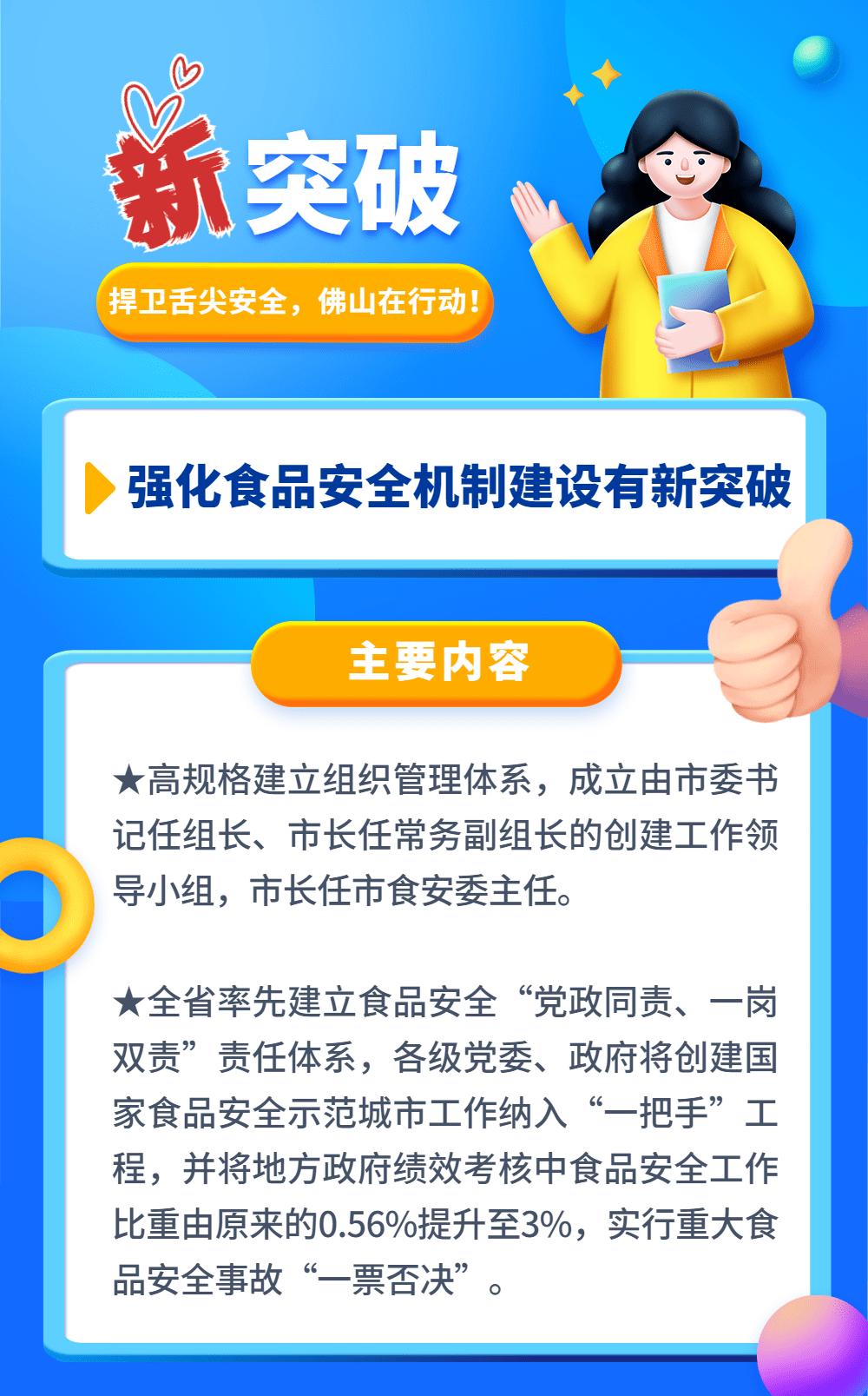 """你好!请叫我""""广东省食品安全示范城市""""!"""
