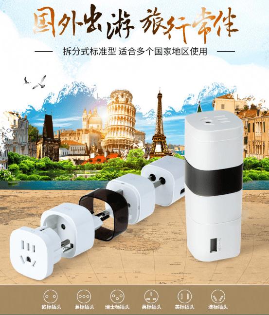 出国旅行如何选购合适的转换插座?