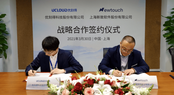 UCloud优刻得与金融IT服务领军企业新致软件战略合作