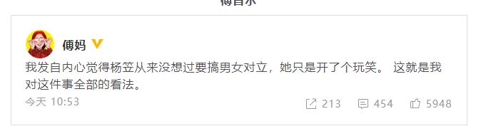 傅首尔发声力挺杨笠:从没想过搞男女对立 只是开个玩笑