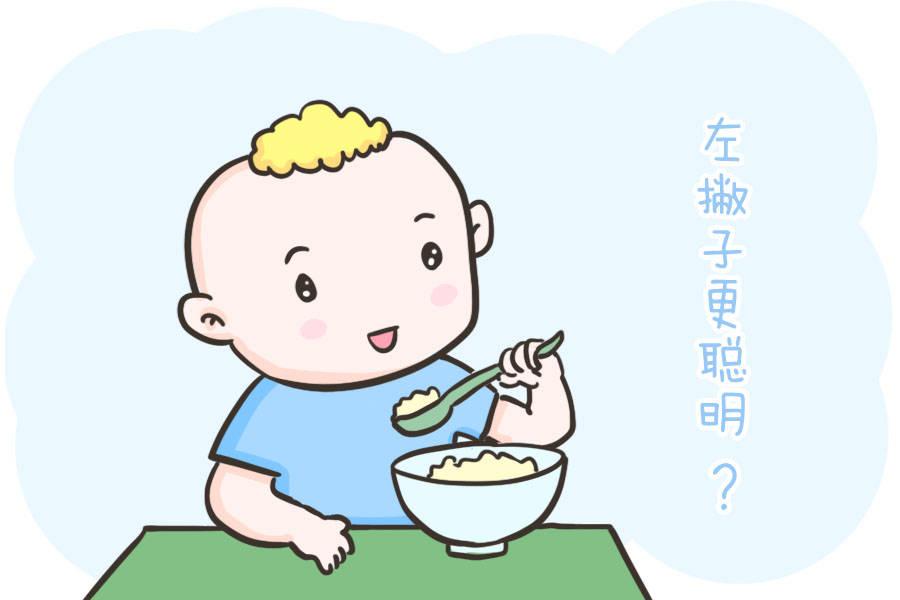 左撇子宝宝真的比右撇子宝宝更聪明吗?看完这篇相信你就知道了!-家庭网