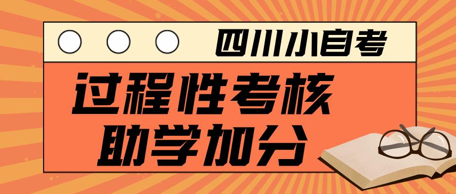 西南财经大学自考:福利!四川小自考除了校考还新增了助学加分