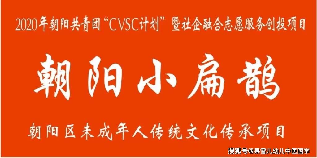 2021年4月份中医养生健康公益课堂,首都北京朝阳区中小学生有福了,健康社区