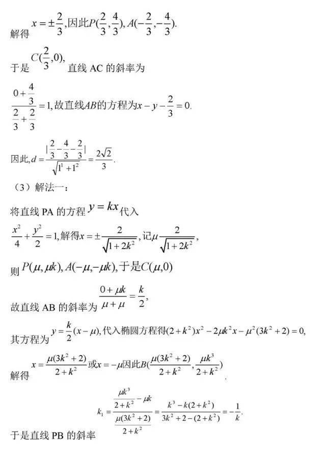 图片[23]-高中数学最经典50题-小e英语课堂