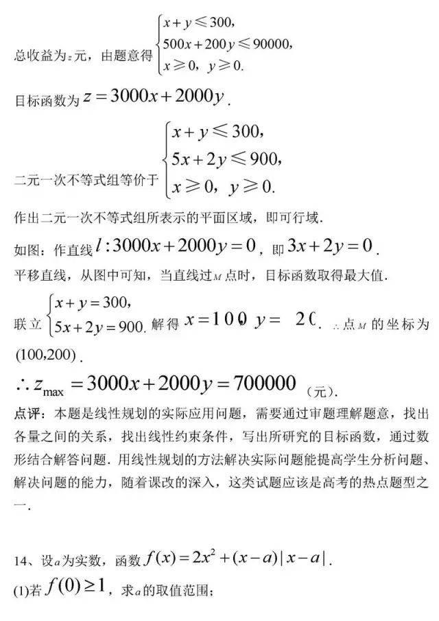 图片[12]-高中数学最经典50题-小e英语课堂