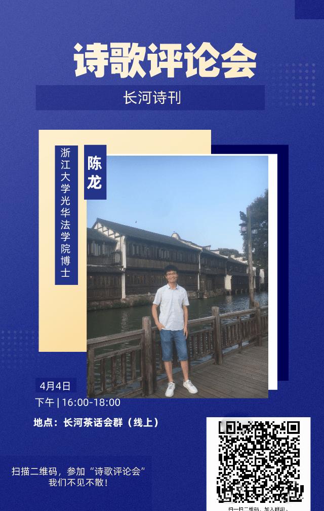 """浙江大学陈龙博士担任长河诗刊""""诗歌点评会""""主评"""