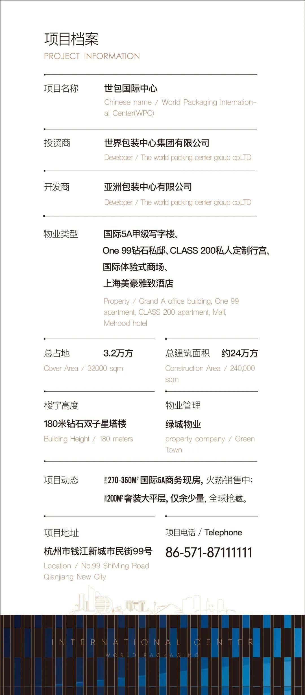 """商界巾帼 共会钱塘——浙江创新女杰走进钱江新城""""世包国际中心""""活动"""